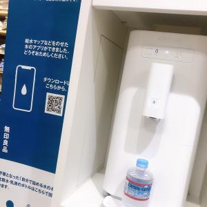 無印良品の水、無料です