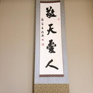 茶道(江戸千家)のレッスン、10月