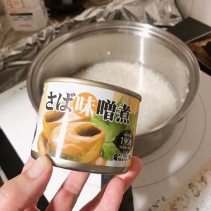 あの缶詰が、炊き込みご飯に?