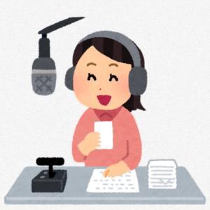 ラジオ番組にメールしてみよう46 そのうち読まれるなんてありません