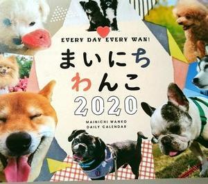 2020☆カレンダー採用