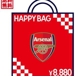 【完売必至!】fcFAのアーセナル福袋19-20でハッピハッピー!
