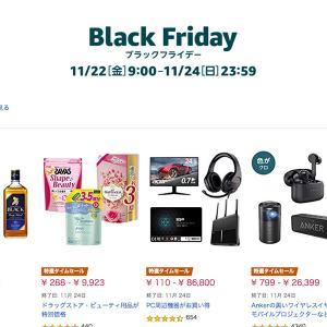 【時間限定】Amazonにブラックフライデー襲来!俺の目玉商品を紹介するよ