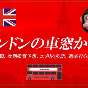 【ロンドンの車窓から(前編)】宗教観、次期監督予想、選挙行くの?エメリの英語は?返信LIVE!