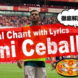 【ビール&パエリア爆食!】ArsenalチャントVol.027 ダニー・セバジョスのパエリアチャントを徹底解説