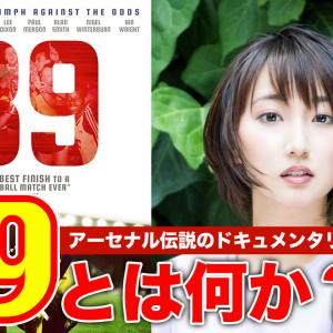 【一日限りの限定上映!】伝説のアーセナル・ドキュメンタリー『89』とは何か?【学生まさかの半額】