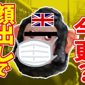 【顔出し特定可能】苦節12年ついにイギリスマスク義務化で俺もロンドンで市民権ゲッツした件