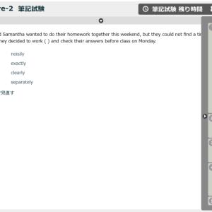 予約金3000円が必要な英検S-CBTの予約申込方法・会場・日程などを整理しました。