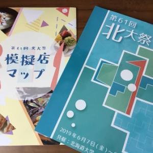 札幌へ行ってきた…o(・ω・o)=з=зブーン