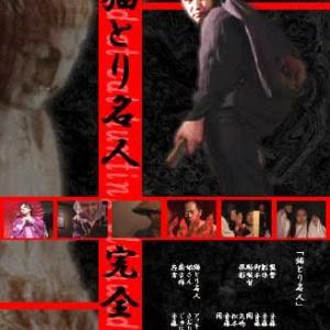 ALIQOUI film 制作作品公開 『猫とり名人』(2006年)
