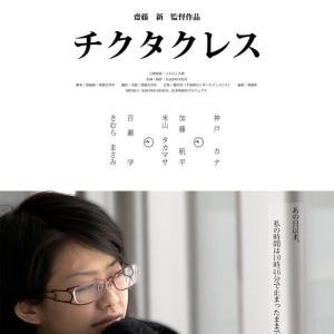 ALIQOUI film 制作作品公開 『チクタクレス』 (2013年作品 40分)
