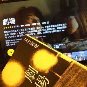 劇場 【監督:行定勲】アマプラで鑑賞。原作なぞるだけでなく、もっと映画的にしてほしい