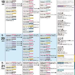 「巻貝たちの歓喜」入選のゆうばり国際ファンタスティック映画祭 タイムテーブル発表