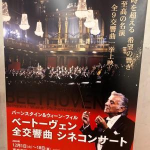バーンスタイン&ウィーンフィル ベートーヴェン全交響曲シネコンサート