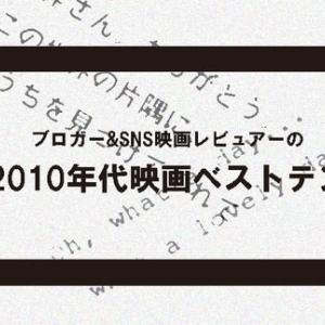 ブロガー&SNS映画レビュアーの2010年代映画ベストテン_ TOP