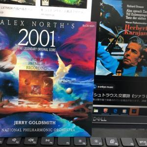 映像作品とクラシック音楽 第一回「2001年 宇宙の旅」