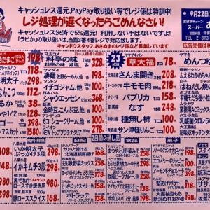 レジ係特訓中◆日月特売チラシ