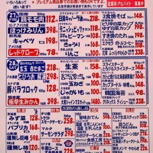 キャッシュレスでお得な9ヶ月◆週末特売チラシ