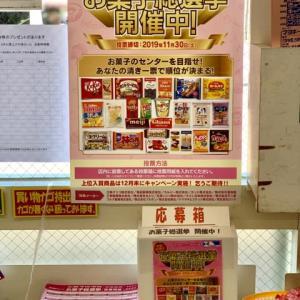 全日食お菓子総選挙