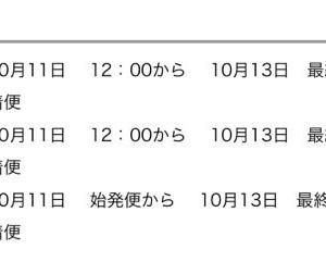 台風19号情報とあさぬまの店内状況について