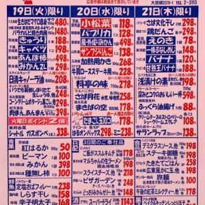 お歳暮ギフト2019味の直行便◆今週の特売チラシ