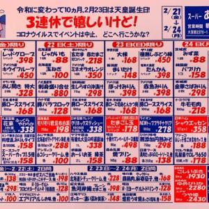 天皇誕生日の三連休◆週末特売チラシ◆土曜市特別チラシ