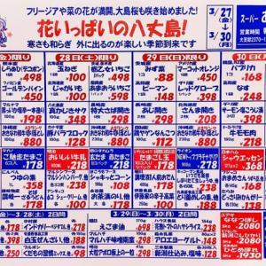 花いっぱいの八丈島◆週末特売チラシ(4日分)