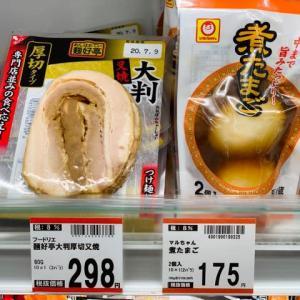 横浜家系ラーメンを家で食べる!