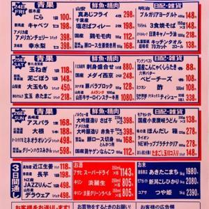 おいしい八丈島の夏◆週末特売チラシ(3日分)◆島内情報掲載
