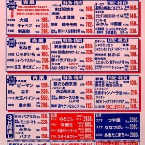 都道拡張工事◆週末特売チラシ◆八丈島情報
