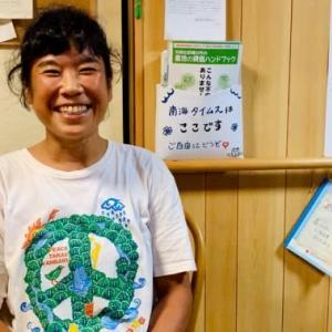 【八丈島民インタビュー#04】八丈島ドロップス代表 加納穂子さん