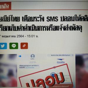 タイの郵便局から変なメールが届きます。