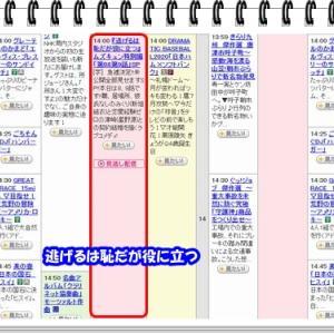 「逃げ恥」放送日
