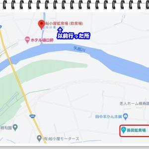 長田鉱泉場へ