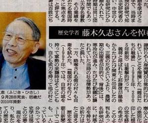 歴史学者藤木久志さんを悼む 百姓の視点で 新たな戦国史(宮代栄一 朝日新聞2019-10-09)