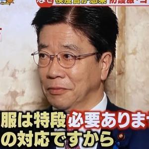 だめだ、こりゃ! → 西村担当相「現在の自粛続けば終息できる」NHK討論番組 ;「(緊急事態宣言は)躊躇して出していないのではなく、オーバーシュートの兆しを見れば躊躇なくやる」「(東京都が外出自粛を呼びかけた)先週土日で地下鉄の利用者が7割近く抑えられている。これを続けていけば終息できる」 ← 月~金は満員電車!
