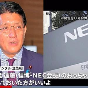 ヤクザじゃないです。これでも大臣。「ちょっと一発、遠藤(NEC会長)のおっちゃんあたり、脅しといたほうがいいよ」 ; 「徹底的に干す」「脅しておいて」平井大臣、幹部に指示(朝日) / 五輪アプリ費用削減「受注先脅せ」 平井デジタル改革担当相が不適切発言、自ら認める(東京) / 平井大臣の「脅し」発言は「檄」か 主張の背景を探ると(朝日) / 「ラフな表現になった」 平井大臣、「脅し」発言を陳謝(朝日) / デジタル担当相・平井卓也は古巣の電通を使って自民党のネット操作を始めた張本人! 自ら福島瑞穂に「黙れ、ばばあ!」の書き込み(リテラ2020.09.17) /  (天声人語)ワニ好き(朝日6/12)