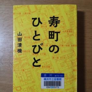 山田清機『寿町のひとびと』(朝日新聞出版)を読む