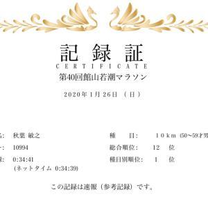 【速報】館山若潮マラソン