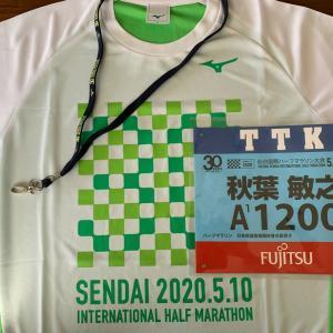 全日本ハーフマラソンランキング結果