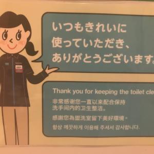 大陸の中国語と台湾の中国語(華語):ファミリーマートのトイレの表示