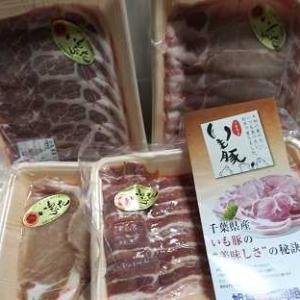 旭食肉のいも豚肉のセット購入!