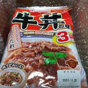 日本ハム 牛丼の具3袋入り3個