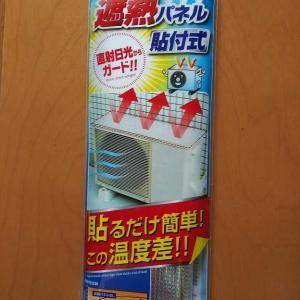 貼付式エアコン屋外機パネル
