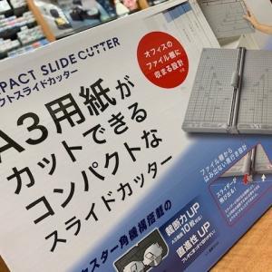 オフィスの棚にスッキリ収まるA3用紙対応のコンパクトスライドカッター!