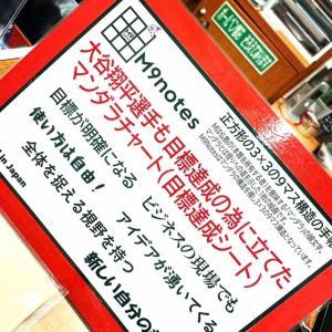 大谷翔平も使っていた!目標達成9マスノート!M9ノート店頭販売中!