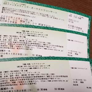 チケット発券完了