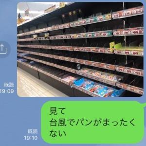 「 台風で店からパンが消えた」とLINEした結果