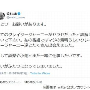 松本人志さんからの「お願い」