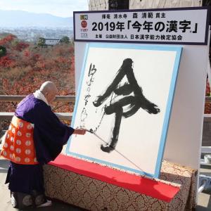 2019年今年の漢字は「令」私にとっての漢字は・・・